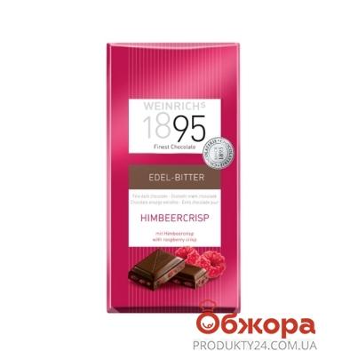 Шоколад Вейнрих (Weinrichs) 1895 черный малиновые криспы – ИМ «Обжора»
