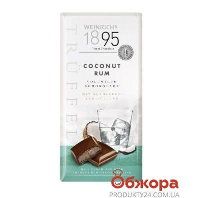 Шоколад Weinrichs 1895 молочный кокосовый ром-трюфель 100 г – ИМ «Обжора»