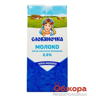 Молоко Слав`яночка 2,5% 1л т/п (ГЦ) – ІМ «Обжора»