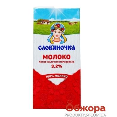 Молоко Славяночка 3,2% 1 л – ИМ «Обжора»