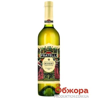 Вино Фрателли (Fratelli)  Десерт крепкое белое 0,75 л – ИМ «Обжора»
