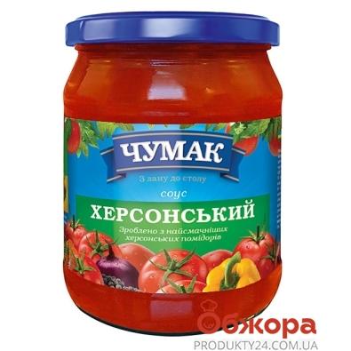 Соус Чумак Херсонский 500 г – ИМ «Обжора»