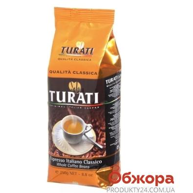Кофе Турати (Turati) Qualita Classica зерно 250 г – ИМ «Обжора»