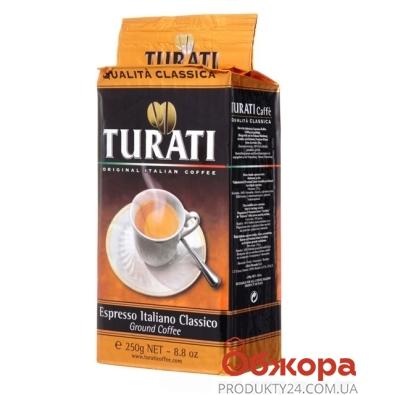 Кофе Турати (Turati) Qualita Classica молотый 250 г – ИМ «Обжора»