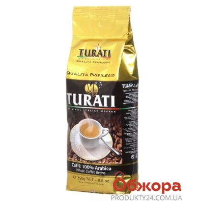 Кофе Турати (Turati) Qualita Privilegio зерно  250 г – ИМ «Обжора»