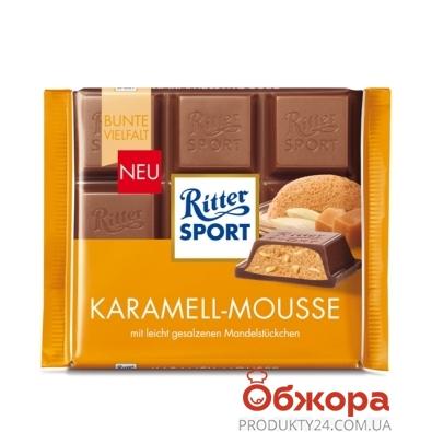 Шоколад Риттер спорт (Ritter Sport) карамельный мусс 100г – ИМ «Обжора»