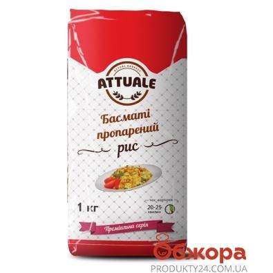 Рис Атуаль (Attuale) Басмати пропаренный  премиум  1кг – ИМ «Обжора»