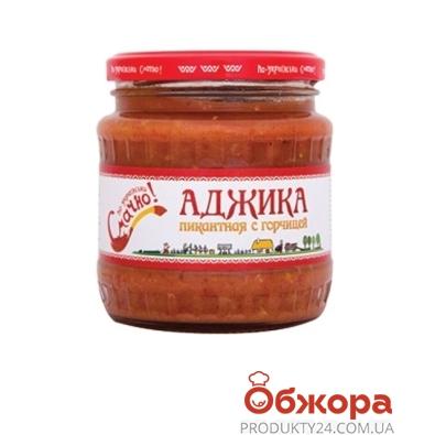 Аджика Смачно пикантная 450г – ИМ «Обжора»