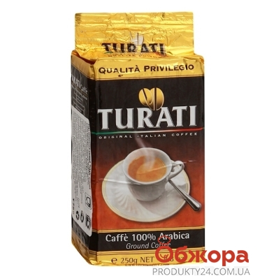 Кофе Турати (Turati) Qualita Privilegio молотый 250 г – ИМ «Обжора»