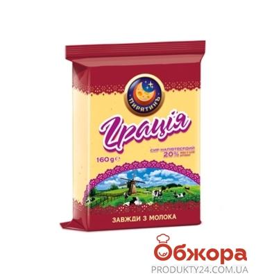 Сыр Грация Пирятин 20% 160 г – ИМ «Обжора»