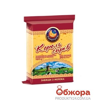 Сыр Король сыров Пирятин 50% 160 г – ИМ «Обжора»