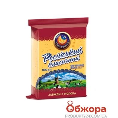 Сыр Российский Пирятин 50% 160 г – ИМ «Обжора»