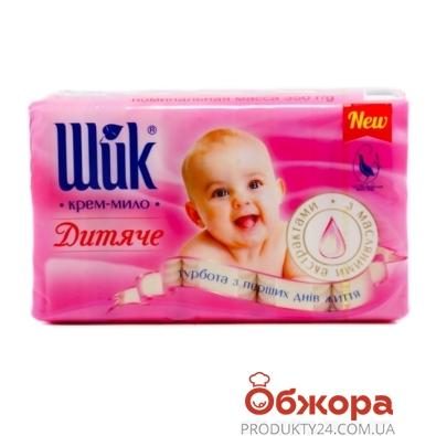 Мыло Шик Детское с Масляным экстратом 5х70 г – ИМ «Обжора»
