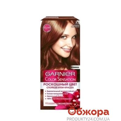 Краска для волос Гарниер (Garnier) Color Sensation 6.0 – ИМ «Обжора»