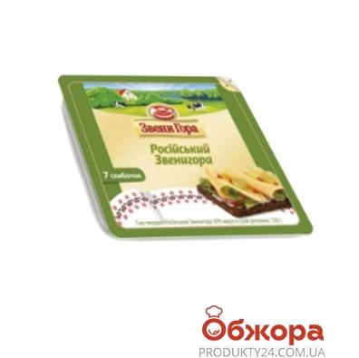 Сыр Звенигора слайс Российский 50% 150 г – ИМ «Обжора»