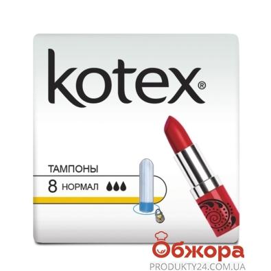 Тампоны Котекс (КОТЕХ) Нормал 8*16 – ИМ «Обжора»