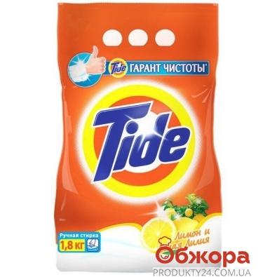 Стиральный порошок Тайд (Tide) Лимон/Белая лилия 1,8 кг – ИМ «Обжора»