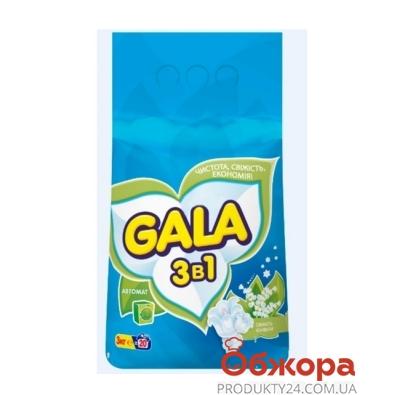 Стиральный порошок Гала(Gala) Автомат Свежесть ландыша 3 кг – ИМ «Обжора»