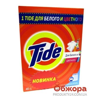 Стиральный порошок Тайд (Tide) для белых и цветн.вещей 400 г – ИМ «Обжора»