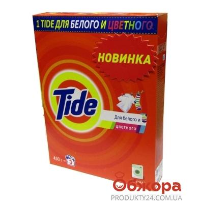 Стиральный порошок Тайд (TIDE) для белых и цветн.вещей 450 г – ИМ «Обжора»