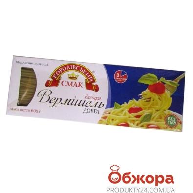 Вермишель Королевский Смак  Екстра 600 г – ИМ «Обжора»