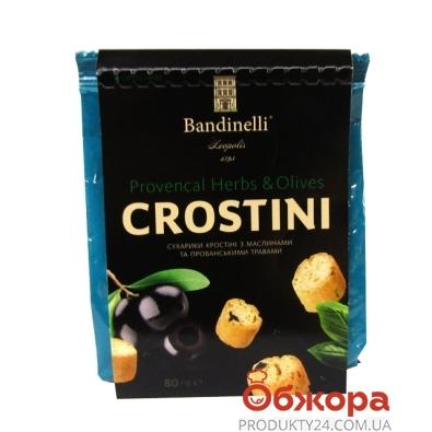 Печенье Палаццо бандинелли (Palazzo Bandinelli) кростини маслины прованские травы 80г – ИМ «Обжора»