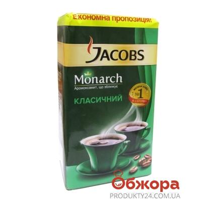 Кофе Якобс (Jacobs) Монарх молотый 450 г – ИМ «Обжора»