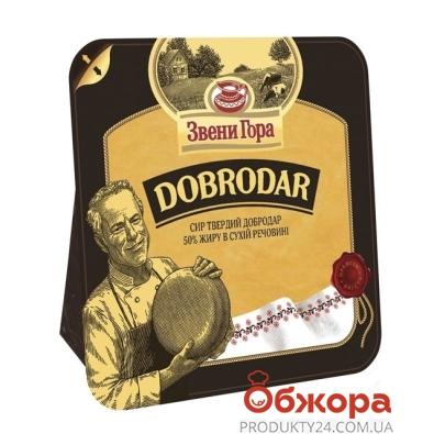 Сыр ЗвениГора Добродар 50% 230 г – ИМ «Обжора»