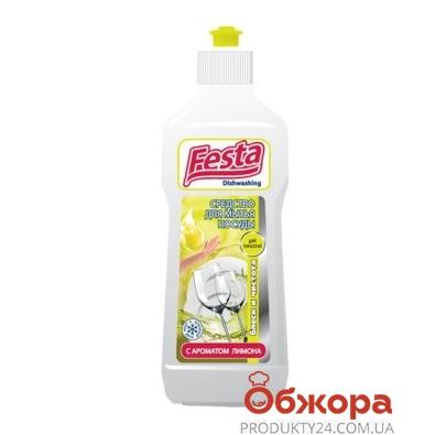 Средство для мытья посуды Феста (Festa) Лимон 500 мл – ИМ «Обжора»