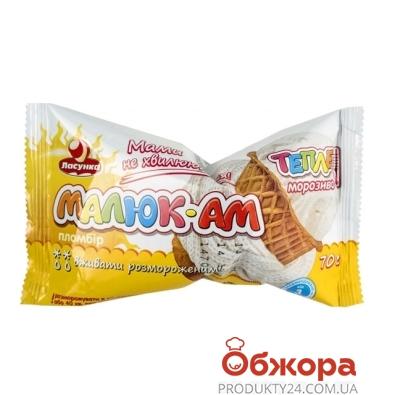 Мороженое Ласунка  МАЛЮК-АМ тёплый пломбир 70 г – ИМ «Обжора»