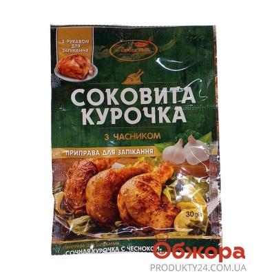 Приправа с рукавом Сочн. кур. с чесноком 30г/30 шт. – ИМ «Обжора»