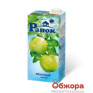 Сік `Ранок` 1л Яблуко – ІМ «Обжора»
