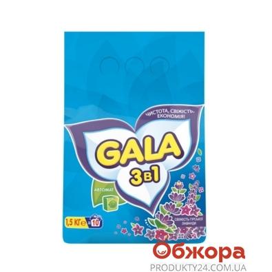 Стиральный порошок Гала (Gala) Автомат Горная лаванда 1,5 кг. – ИМ «Обжора»