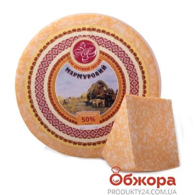Сыр Староказачье Мраморный 50% вес. – ИМ «Обжора»