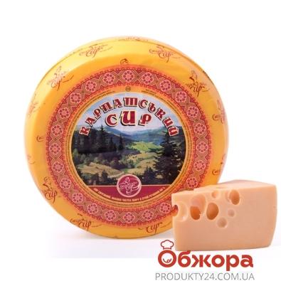 Сыр Староказачье Карпатский 50% вес – ИМ «Обжора»