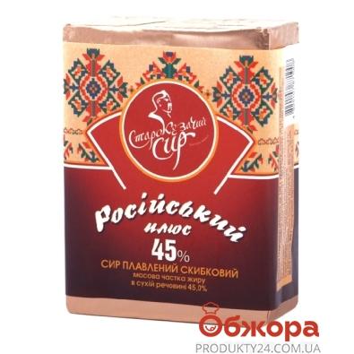 Сыр плавленый Староказачье Российский 100 г – ИМ «Обжора»