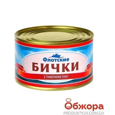 Бычки Флотские 230 г в т/с N5 – ИМ «Обжора»