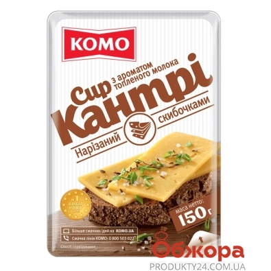 Сыр нарезка Комо Кантри 50 %, 150 г – ИМ «Обжора»