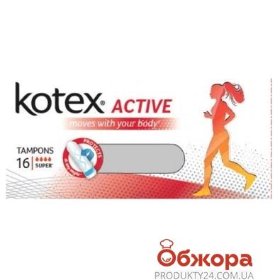 Тампоны Котекс (Kotex) Супер актив 16 шт. – ИМ «Обжора»