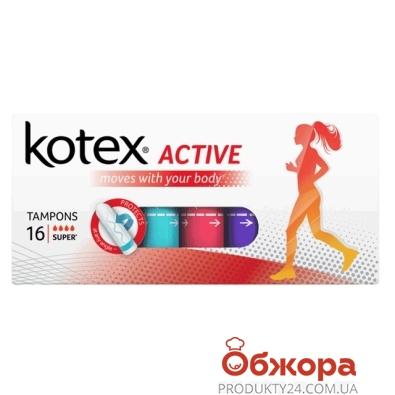 Тампоны Котекс (Kotex) Супер актив 8 шт. – ИМ «Обжора»