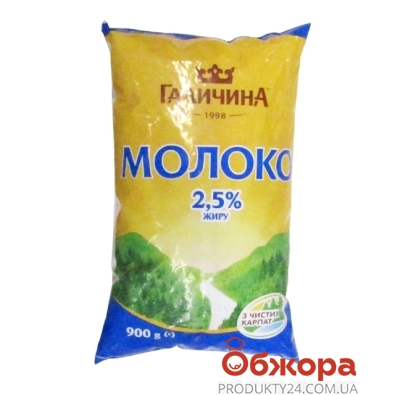 Молоко  Галичина 2,5% 900г п/э – ИМ «Обжора»