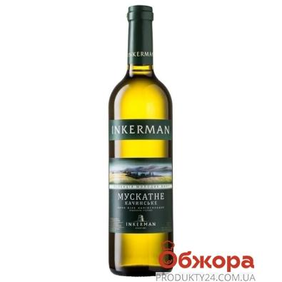 Вино Инкерман (INKERMAN) Мускатное Качинское белое п/сл 0,7л – ИМ «Обжора»