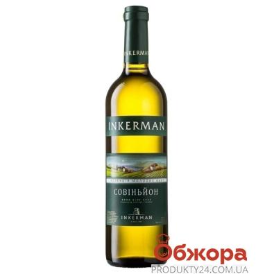 Вино Инкерман (INKERMAN) Совиньон белое сухое 0,75 л – ИМ «Обжора»