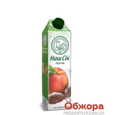 Сок Наш сок персик 1 л. – ИМ «Обжора»