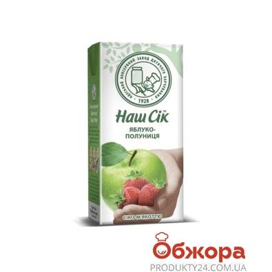 Сок Наш сок клубнично-яблочный с мякотью 0,33 л – ИМ «Обжора»