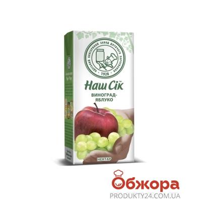 Нектар ОКЗДХ 0,33л яблуко/виноград білий – ІМ «Обжора»