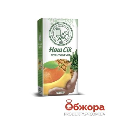 Нектар Наш сок мультифрукт 0,33 л – ИМ «Обжора»