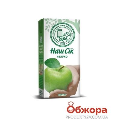 Сок Наш сок яблоко 0,33 л – ИМ «Обжора»