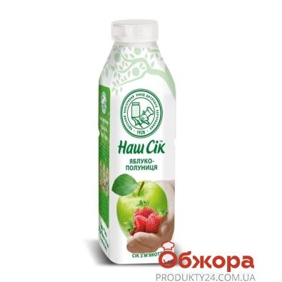 Сок Наш сок клубника-яблоко с мякотью 0,5 л – ИМ «Обжора»