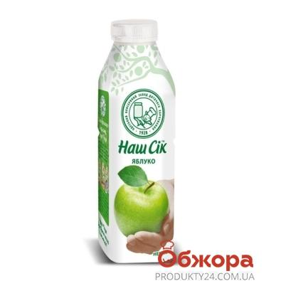 Сок Наш сок яблоко 0,5 л – ИМ «Обжора»